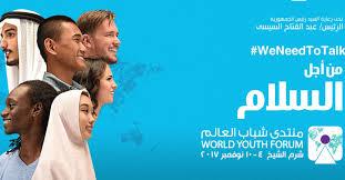 كتيبات وسيديهات عن معالم جنوب سيناء توزع على المشاركين في منتدي شباب العالم 2019