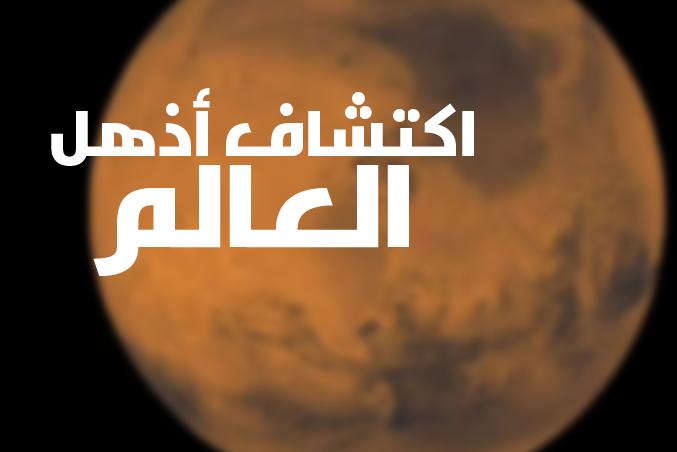 اكتشاف أذهل العلماء داخل كوكب الزهرة