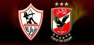 الزمالك هايص و الأهلي لايص لابديل عن الفوز شعار المارد الأحمر اليوم أمام بطل تونس