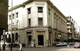 رد البنك المركزي حول تداول اي عملات ورقيه مزيفه