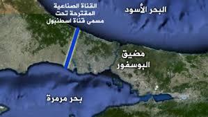 انشاء قناة إسطنبول من روافد المدينة القديمة