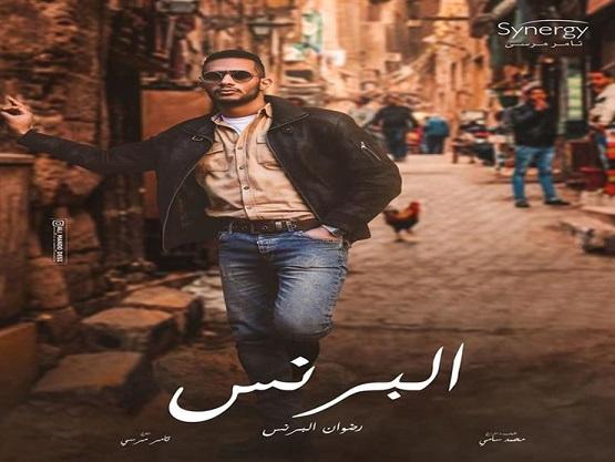 محمد رمضان يطرح أغنية مسلسله الجديد البرنس بعنوان شارع أيامي