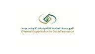 سلم رواتب التأمينات الاجتماعية السعودية