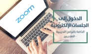 طرق التسجيل الإلكتروني لبرامج إدارة التدريب التربوي