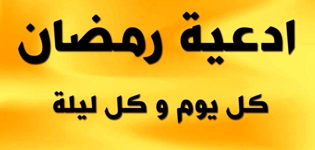 أجمل الأدعية التى يتم قولها في شهر رمضان