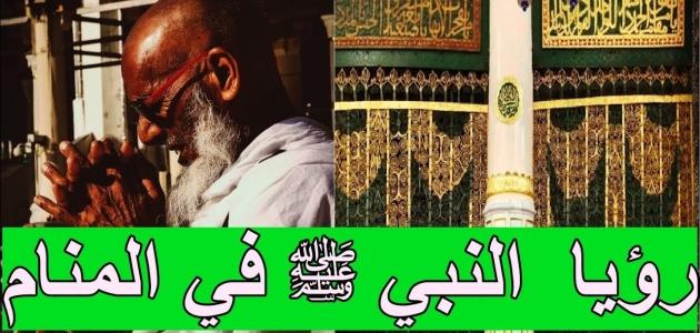 تعرف على التفسيرات المختلفة حول رؤية النبي في المنام