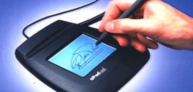 تعرف على خدمة التوقيع الإلكتروني مميزاتها و افضل برامجها