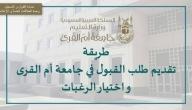 تعرف على شروط وطريقة التسجيل في جامعة أم القري للدراسات العليا لعام 1442