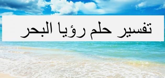 تفسير حلم البحر فى المنام بشئ من التفصيل
