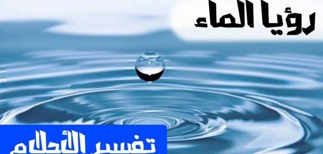 تفسير حلم الماء فى المنام