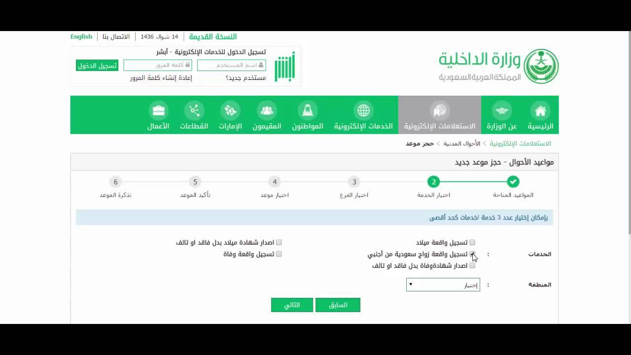 حجز موعد استلام البطاقة المدنية بالكويت