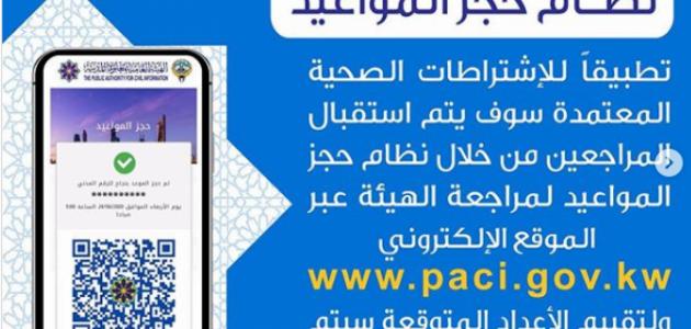 حجز موعد الهيئة العامة للمعلومات المدنية Paci بالكويت