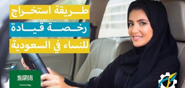 رسوم إصدار رخصة قيادة للنساء