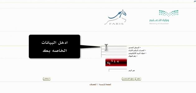 رقم هاتف نظام فارس للاستعلام عن الرواتب والعلاوات لموظفي التعليم
