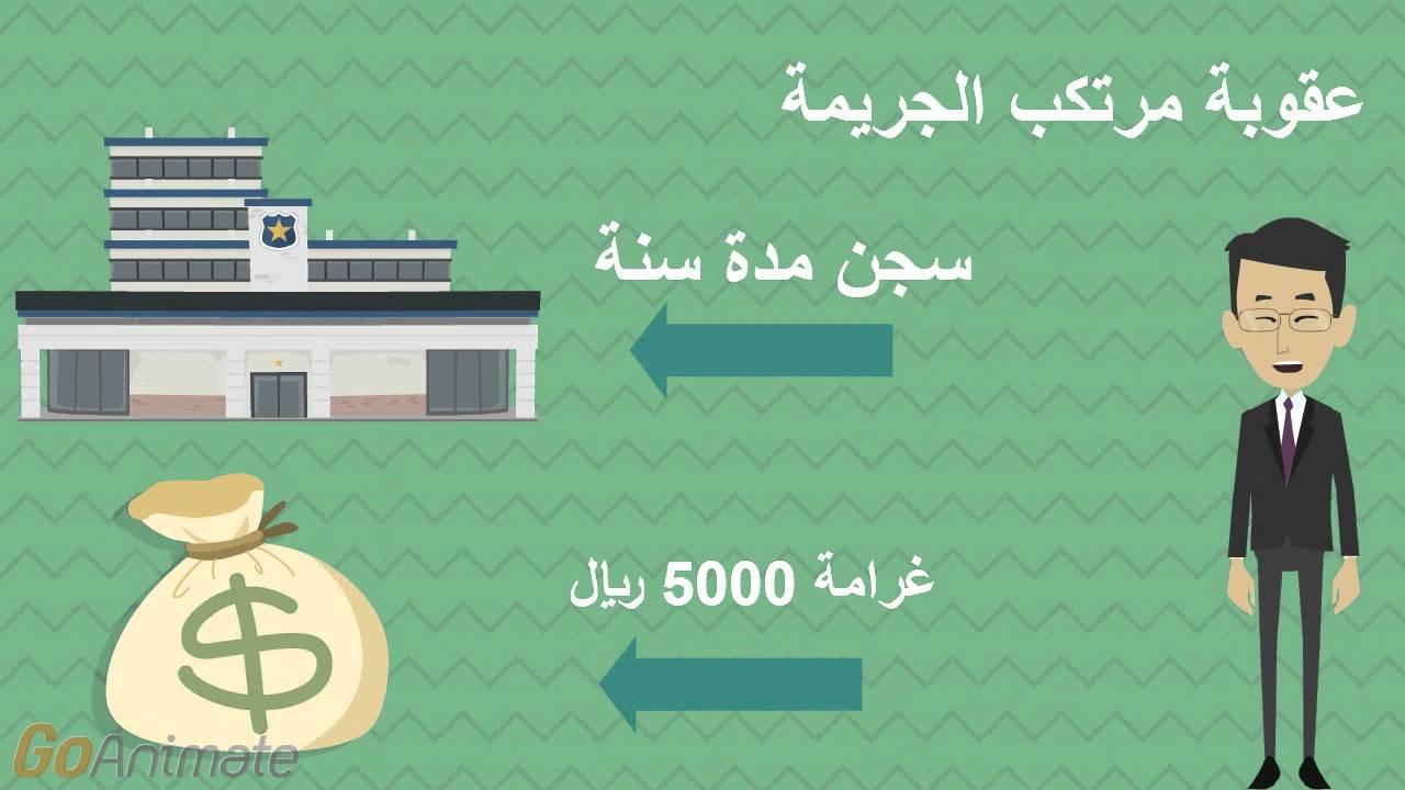 عقوبة الإبتزاز الإلكتروني في السعودية