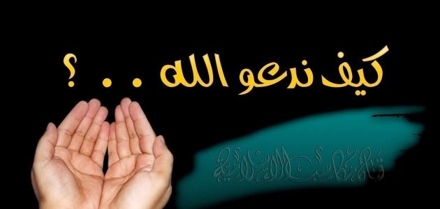 كنوز الدعاء في القرآن الكريم والسنة النبوية