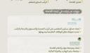 وزارة التعليم تعلن لائحة الوظائف التعليمية الجديدة 1441