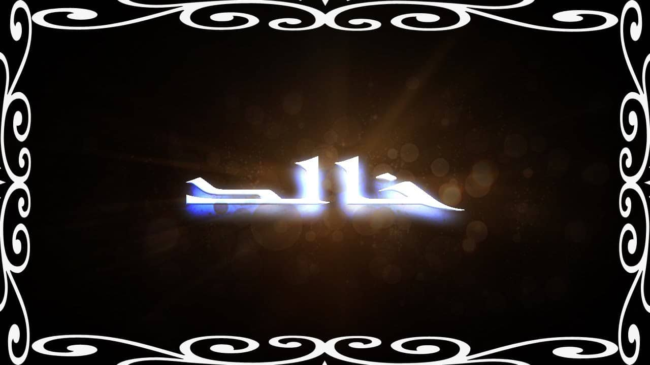 اسم خالد في المنام وتفسيره من وجهة نظر المفسرين