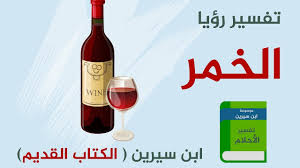 ابن سيرين وتفسيره لرؤية شرب الخمر في المنام