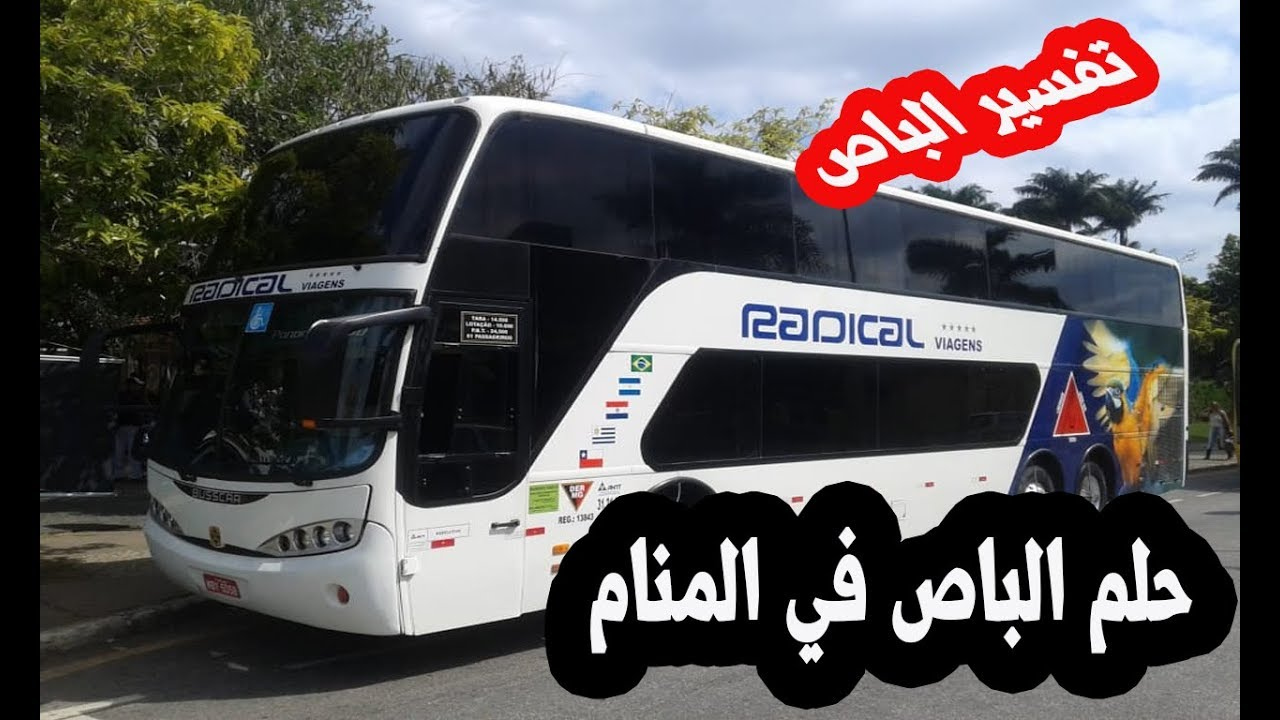 الحافلة أو الباص في المنام وتفسيرها