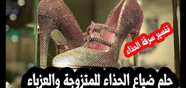 الحذاء وضياعه في المنام  وتفسير هذه الرؤية