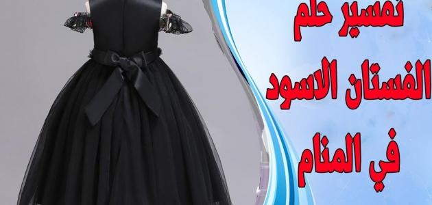 تفسير حلم رؤية الفستان الأسود في المنام