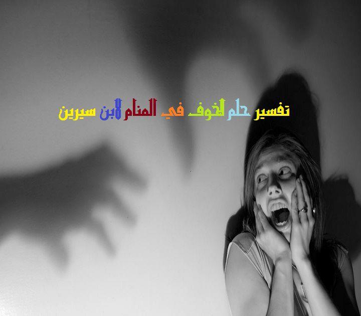حلم الخوف في المنام وتفسيره