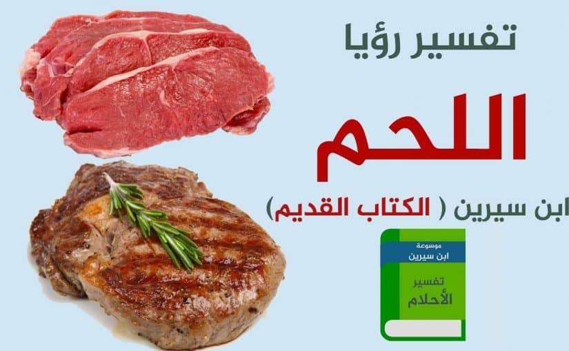 حلم اللحم النيء و تقطيعه بالسكين في المنام