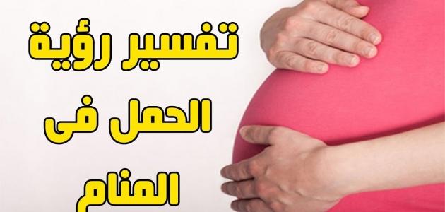 رؤية الحمل في المنام وتفسيره