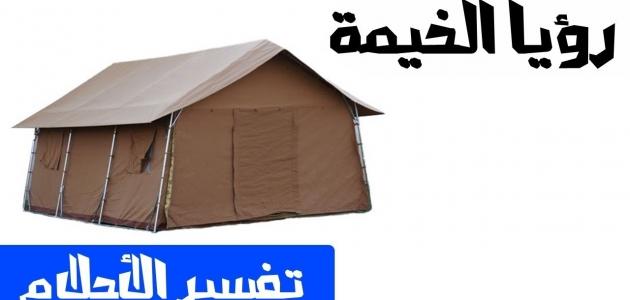 رؤية الخيمة في الحلم وتفسيرها