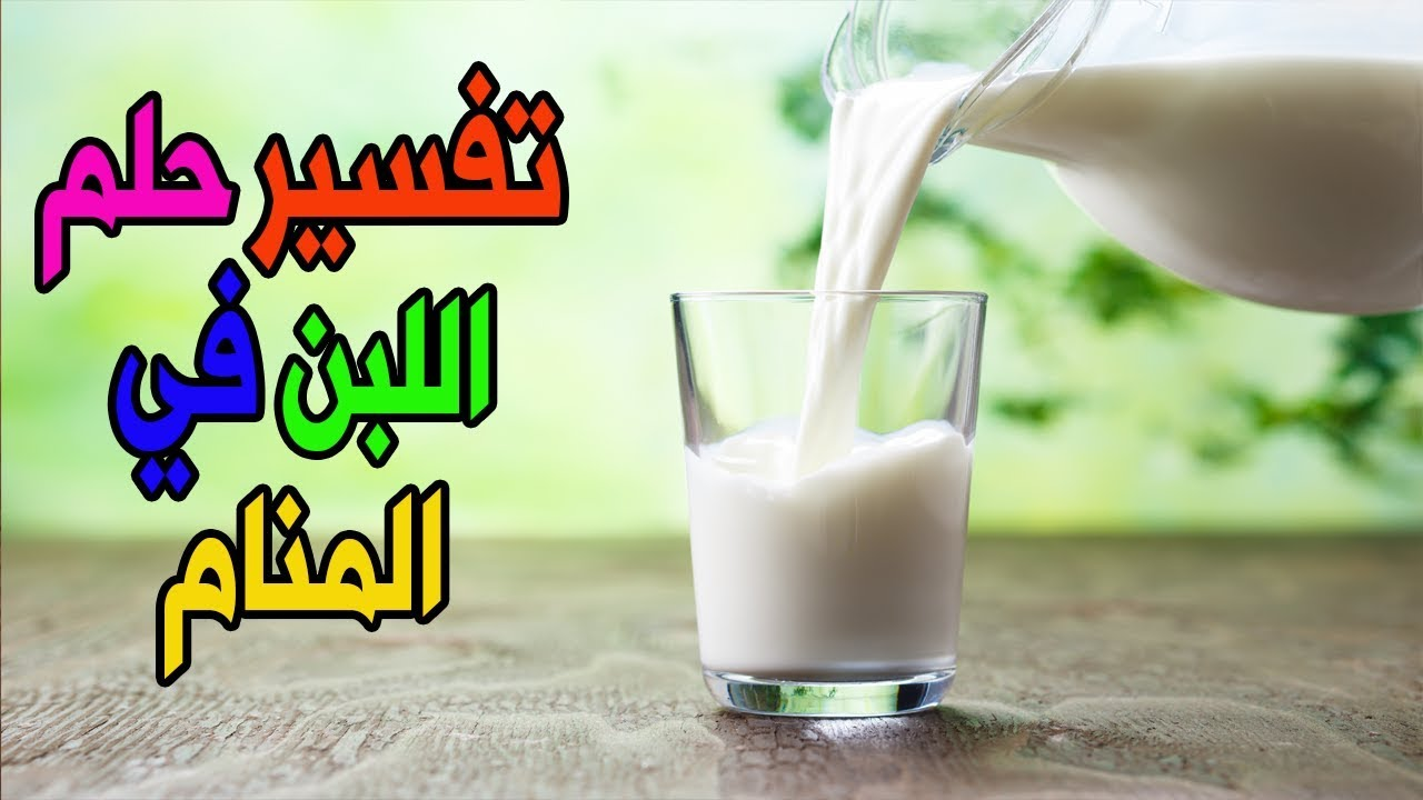 الحليب وتفسير رؤيته في المنام