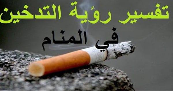 السجائر وتفسير رؤيتها في الحلم