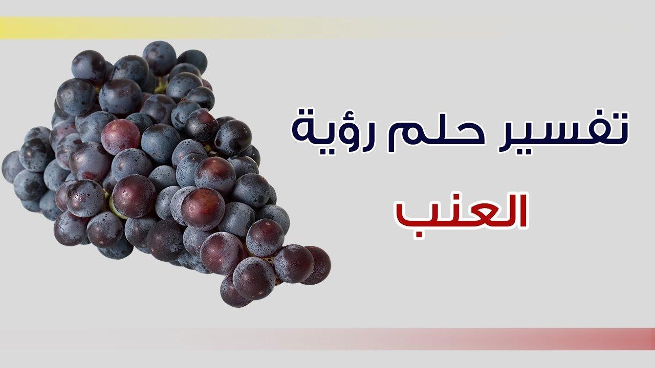 العنب الأسود وتفسير رؤيته في المنام