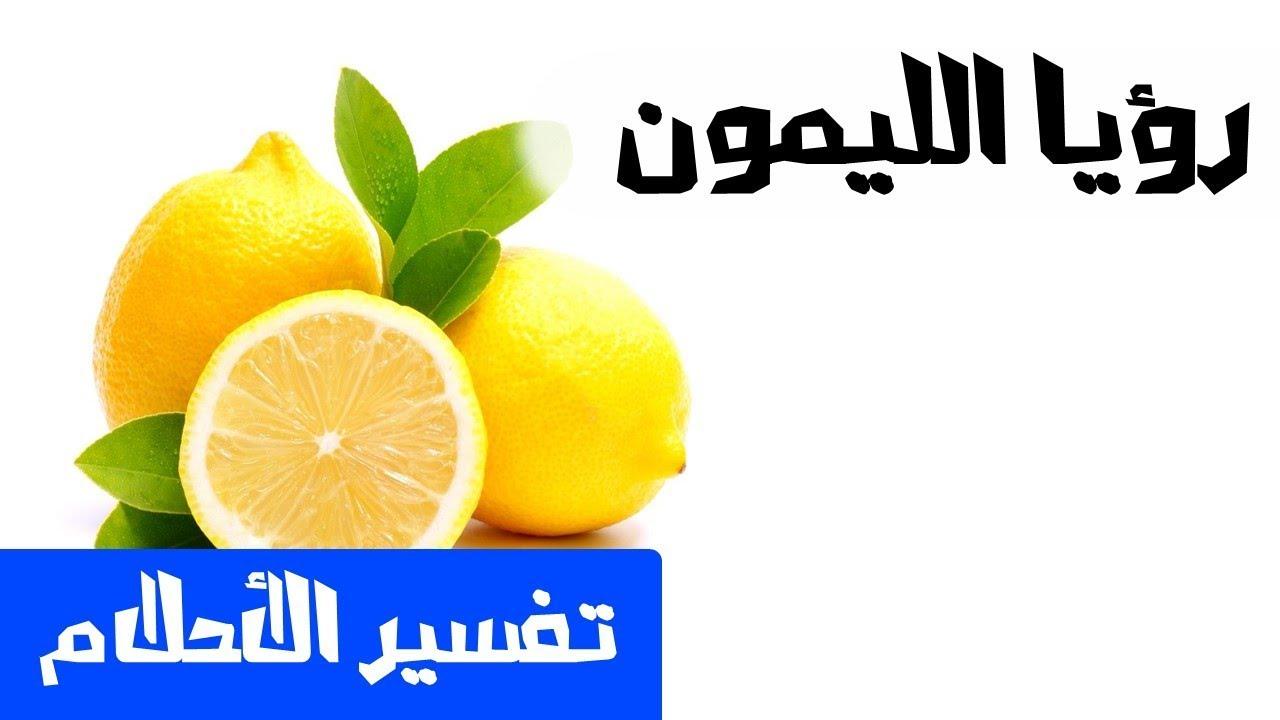 الليمون في المنام وتفسير رؤيته