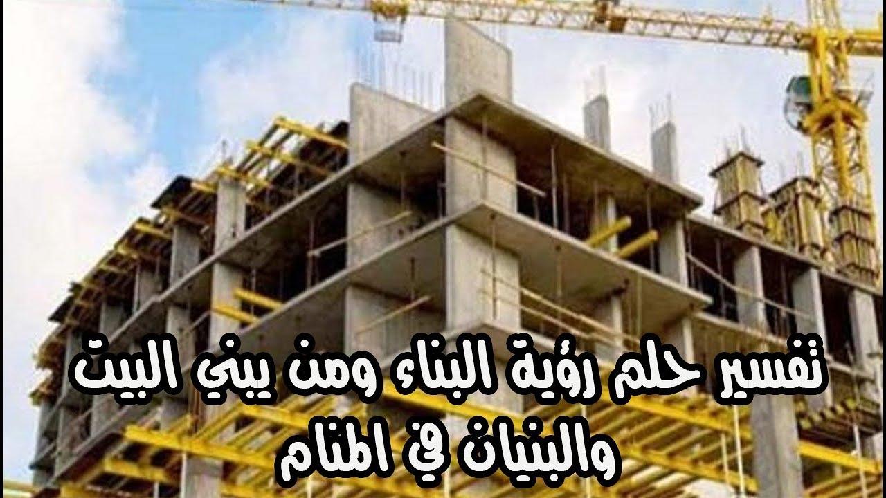 المباني والبناء وتفسير رؤيتهم في المنام