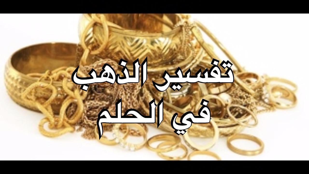 بيع الذهب في المنام وتفسيره من خلال رأي بعض العلماء