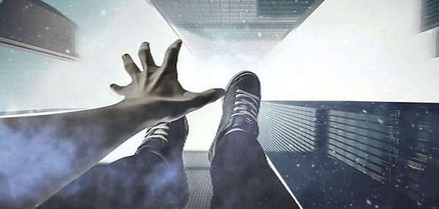 تفسير حلم شخص يسقط من مكان عالي