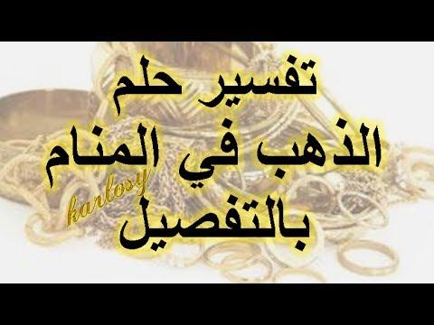 حلم الذهب في المنام وتفسيره