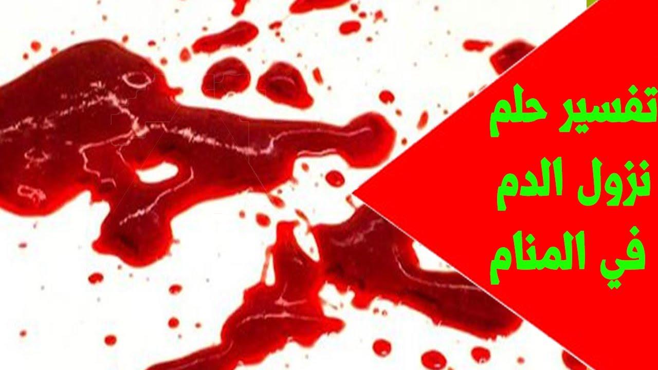 خروج الدم من الفم وتفسيره في المنام