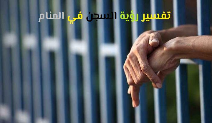 رؤية السجن في المنام وتفسيرها