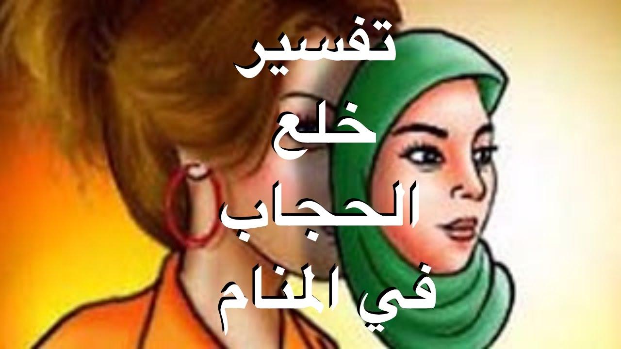 رؤية العزباء في المنام تخرج بدون حجاب وتفسيرها