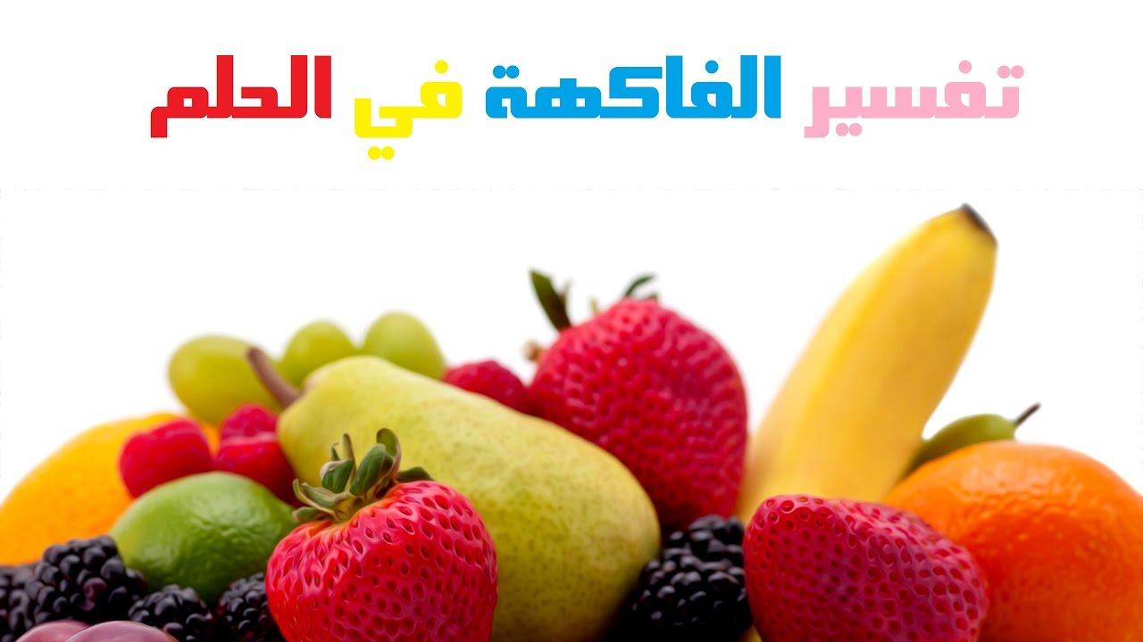 رؤية الفاكهة في الحلم وتفسيرها