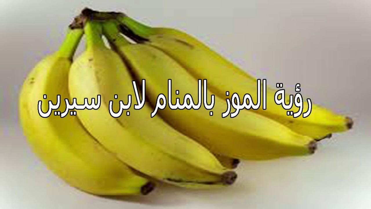 رؤية الموز في الحلم وتفسيره