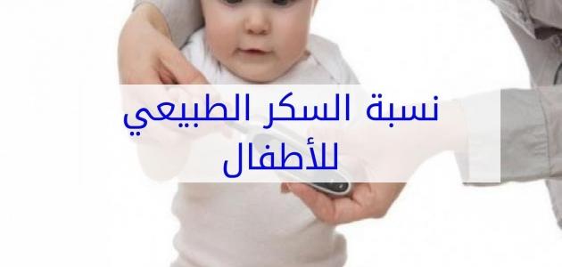 سكر النوع الأول عند الأطفال