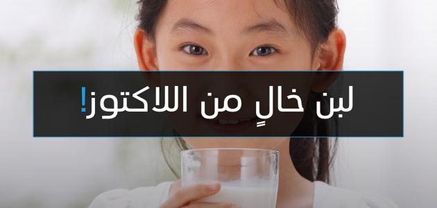عدم تحمل اللأكتوز أخطر أم حساسية الحليب