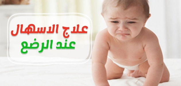 علاج الإسهال المزمن عند الكثير من الأطفال