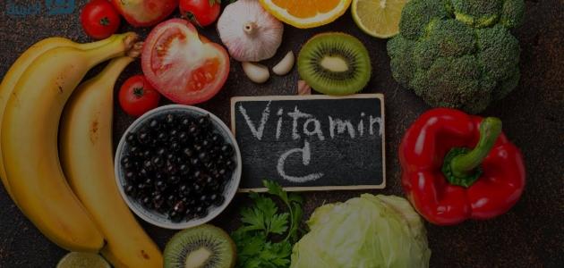 ما هي الفوائد المهمة صحياَ من فيتامين سي