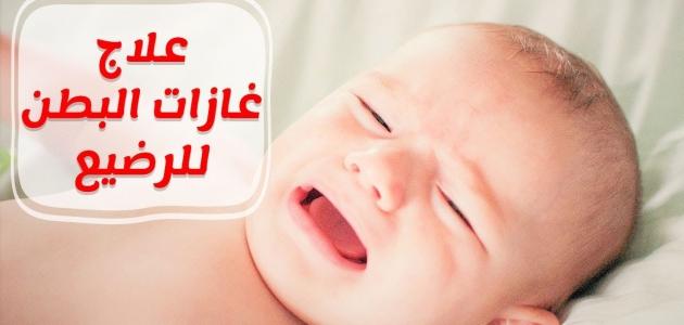 مشكلة الغازات عند الأطفال الرضع و طريقة علاجها
