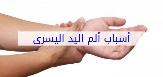 تعرف على معلومات خاصة أعراض وأسباب ألم اليد اليسرى