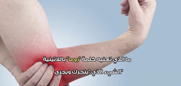 أسباب وأعراض الروماتيزم وكيف الوقاية منه